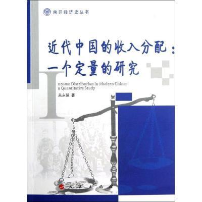 近代中國的收入分配:一個定量的研究9787010110561人民出版社