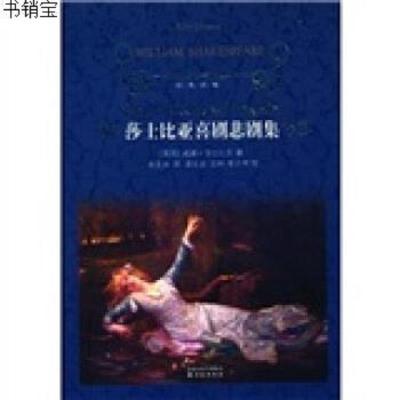 【正版99新】莎士比亞喜劇悲劇集/[英]莎士比亞(ShakesprareW)著