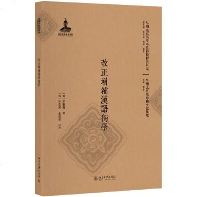 1005改正增补汉语独学
