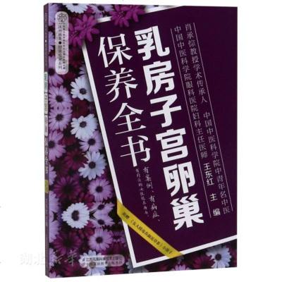 新华书店正版乳房保养全书 王东红著 生活休闲 图书籍