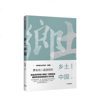 乡土中国 /费孝通/中信出版社