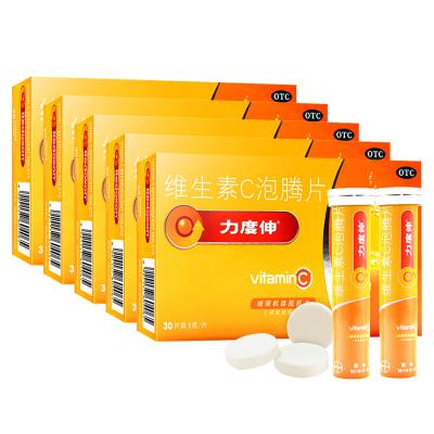 5盒免运费】力度伸 维生素C泡腾片 30片/盒 橙味补充VC维C 增强抵抗力病后恢复预防坏血症