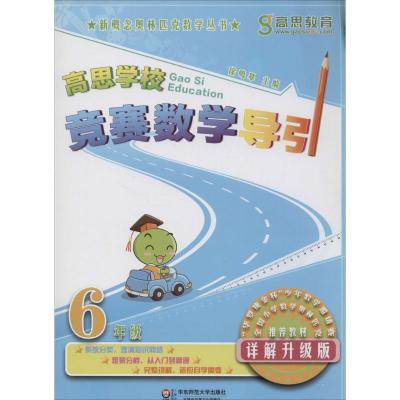 正版 高思学校竞赛数学导引 无 华东师范大学出版社 9787567515314 书籍