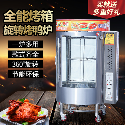 全自動商用850型電熱烤鴨爐木炭燃氣黃金蛋烤箱旋轉液化氣煤氣烤魚肉機 紅色 2盤