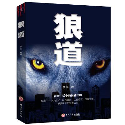 狼道 强者的成功法则职场社交人际交往沟通技巧为人处世说话办事企业管理狼性团队领导力执行力书籍书籍