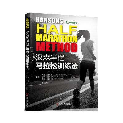 漢森半程馬拉松訓練法 馬拉松長跑步 專業跑步鍛煉培訓教材 力量訓練基礎教程書籍耐力跑姿勢技巧大全 馬拉松wan全指南書