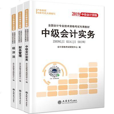 0825中級會計職稱2019教材全套3本書師實務財務管理經濟法考試用書歷年真題庫東奧輕一輕松過關1試卷模擬習題冊正版
