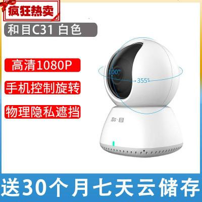 中移動和目C12/C13/C31 智能攝像頭手機遠程監控家用WIFI 360度