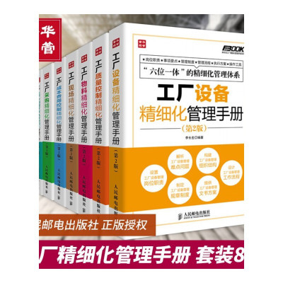 【全8册】工厂设备精细化管理 生产管理书籍工厂管理 弗布克精细化管理系列 采购书籍 采购过程控制-谈