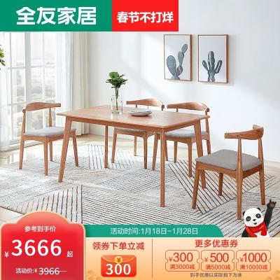 【抢】全友家居北欧原木餐桌椅餐厅家具组合红橡木实木框架餐桌椅实木指接板主材饭桌餐桌 125010餐桌椅