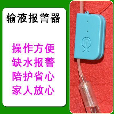 【苏宁优选】打吊针输液报警器点滴提醒器输液宝吊水低药量提醒器病床陪护护理