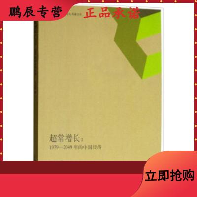 超常增長 史正富 9787208139909 上海人民出版社