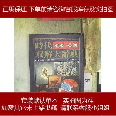 时代英英 英汉双解大辞典 颜元叔 世界图书出版公司北京公司 9787506228497