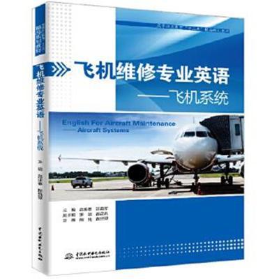 """正版書籍 飛機維修專業英語教程——飛機主要結構與部件(高等職業教育""""十"""