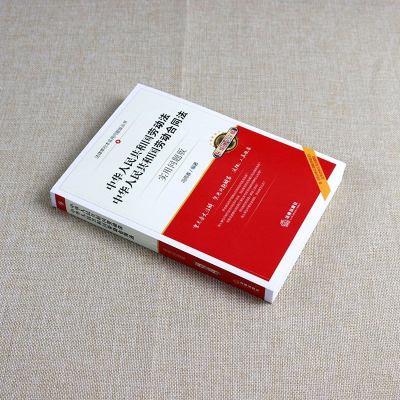 正版 中華人和國勞動法勞動合同法實用問題版升級增訂2版 勞動法法律法規書 勞動合同法新2019法律勞動爭議司法解釋