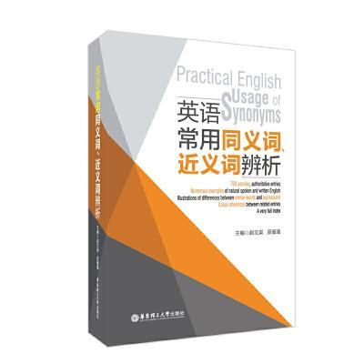 正版 英语常用同义词、近义词辨析 华东理工大学出版社 吴瑾瑾 9787562856788 书籍