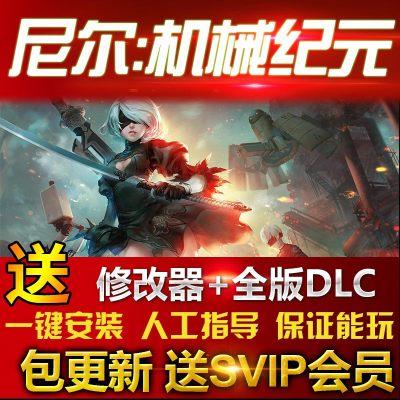 尼爾機械紀元 中文 2B姐姐 免Steam離線 送修改器+全解鎖存檔 NieR Automata PC電腦單機游戲