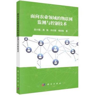 正版書籍 面向農業領域的物聯網監測與控制技術 9787030600134 科學出版社