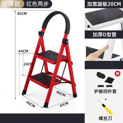 家用折疊梯子室內家庭人字多功能四步梯不銹鋼古達加厚鋁合金輕便伸縮 加厚紅色兩步梯