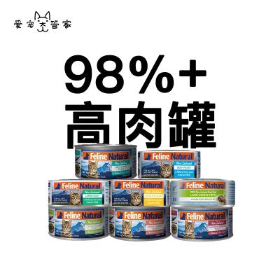 愛喵嚴選-K9 NATURAL貓罐頭K9 Feline貓咪濕糧罐頭貓零食高肉罐頭貓罐頭85g/170g組合裝