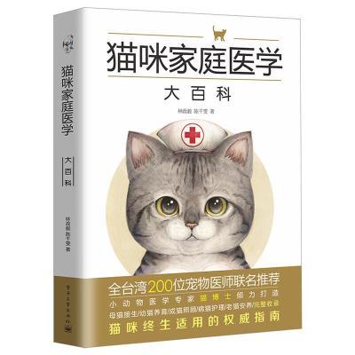 貓圖鑒 9787121282133 正版 林政毅 陳千雯 著 電子工業出版社