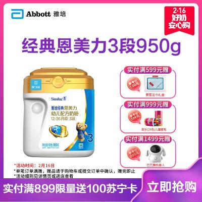 雅培经典恩美力幼儿配方奶粉12-36个月龄3段950g罐装(原亲体金装喜康力3段950g)