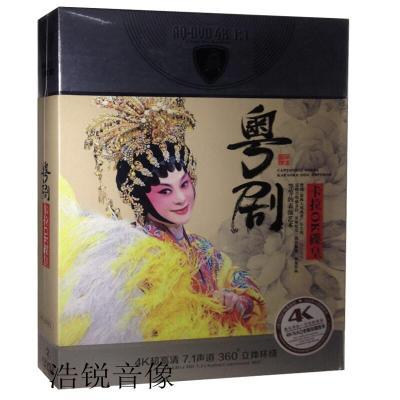 粵劇 碟皇 國樂精粹光盤碟DVD正版4K高清汽車車載家用光盤dvd唱片