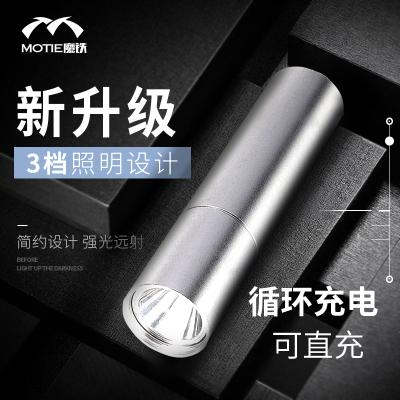 魔铁/MOTIELED强光手电筒充电远射变焦迷你多功能铝合金充电宝户外手电筒照明工作灯家用C20时尚款