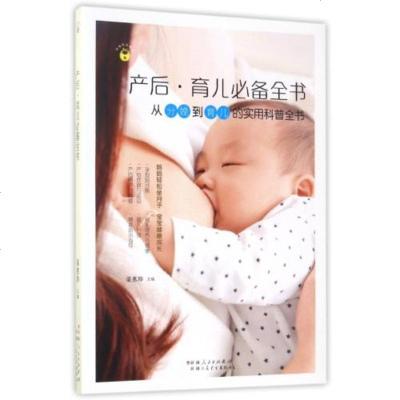 產后育兒*備全書 正版 書籍 編者:梁惠珍新疆人衛圖書