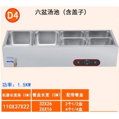 快餐保溫臺售飯臺古達商用臺式不銹鋼快餐車食堂飯菜多格電熱湯池湯爐 D4款六盆