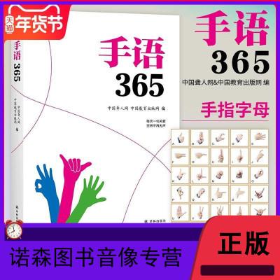 正版   手語365 聾啞人手語書 啞語自學手語書手語基礎教程書手語大全書 采用國家新版標準手語動作真人示范聾啞人聽