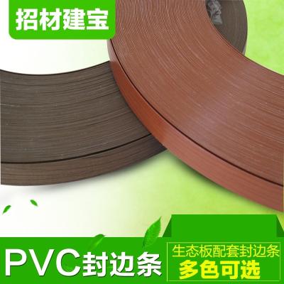 免漆板PVC封边条多层家具衣柜封边包边条密度刨花板U形扣条 样品