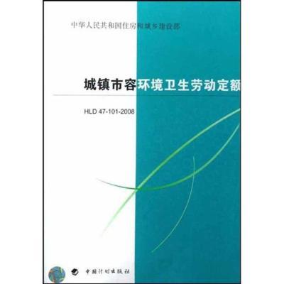城鎮市容環境衛生勞動定額 HLD47-101-2008 中華人民共和國住房和城鄉建設部 著作 專業科技 文軒網