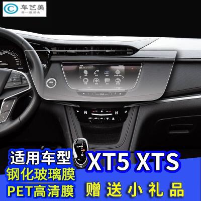 天創藝美適用18/19新款XTS導航膜凱迪拉克xt5導航鋼化膜屏幕保護膜顯示屏中控屏幕貼膜放心拍下,客服會電話確認您的車