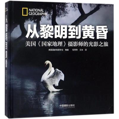 从黎明到黄昏 美国国家地理学会(National Geographic Partners) 编著;祝思黔,艾米 译 著