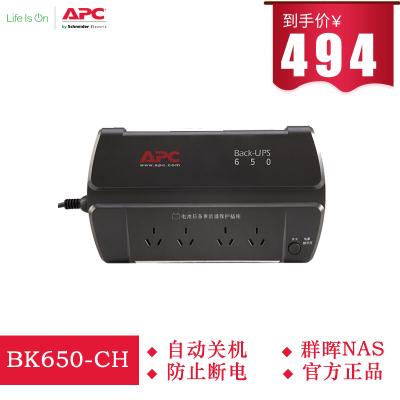 施耐德 APC BK650-CH 400W/650VA UPS不间断电源