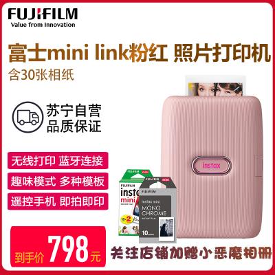 富士(FUJIFILM)mini link 立拍立得 藍牙連接 手機照片打印機 粉紅 套餐三(link分享裝30張相紙)