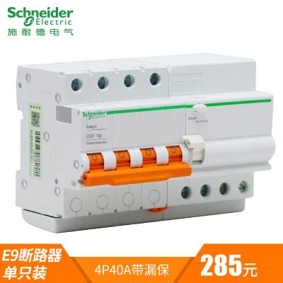 幫客材配 施耐德漏保品牌(新能源汽車專用) 斷路器 E9系列 4P 40A帶漏電保護 (1只裝)