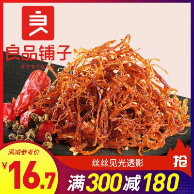 【良品鋪子】燈影牛肉絲125g*1袋 麻辣味 重慶特產小吃零食燈影絲爆辣小包裝零嘴袋裝