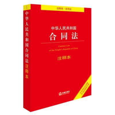 中華人民共和國合同法注釋本(含最新民法總則 含司法解釋注釋)