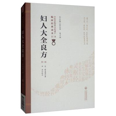 DDSZ-婦人大全良方(第二版)(中醫非物質文化遺產臨床經典讀本)9787521408577