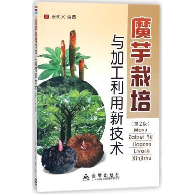魔芋栽培與加工利用新技術(第2版) 編者:張和義 著 專業科技 文軒網