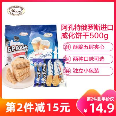 阿孔特俄羅斯進口巧克力威化餅干500g 夾心奶油冰淇淋威化餅干