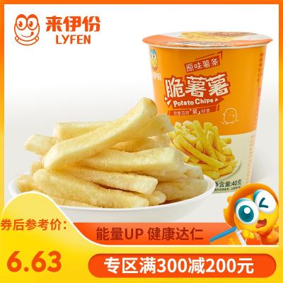 專區 來伊份脆薯薯40gx2辦公室休閑零食小吃膨化食品薯片薯條杯裝