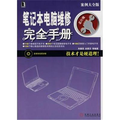 正版書籍 筆記本電腦維修完全手冊(1碟) 9787111291305 機械工業出版社