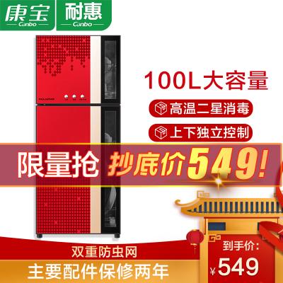 康宝(canbo)/耐惠XDZ100-MRP1 立式消毒柜 家用高温二星级100L消毒柜 厨房消毒柜