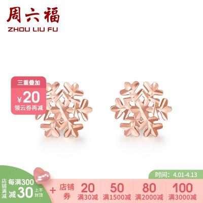 周六福(ZHOULIUFU) 珠寶18K金耳釘女士款 彩金玫瑰金雪花耳飾耳環多彩KI094661