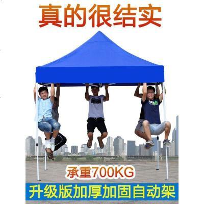戶外遮陽棚折疊帳篷圍布四腳大傘擺攤棚子四方雨棚四角伸縮防雨蓬
