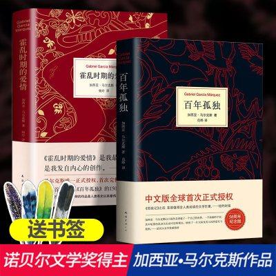 霍亂時期的愛情(精)+百年孤獨全套共2冊馬爾克斯 諾貝爾文學獎 外國經典文學小說中文版授權無刪節 魔幻現實主義