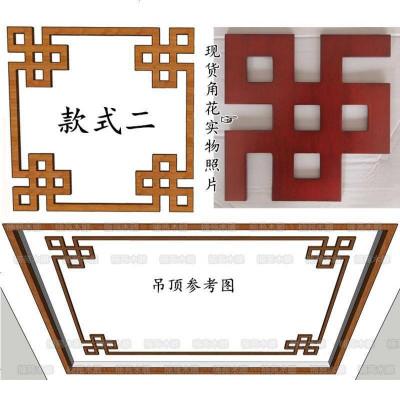 东阳木雕吊顶角花新中式装修实木线条贴花仿古镂空花格背景墙装饰